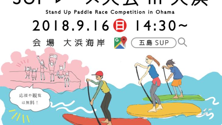 2018.9.16(日)SUPレース大会を開催します♪
